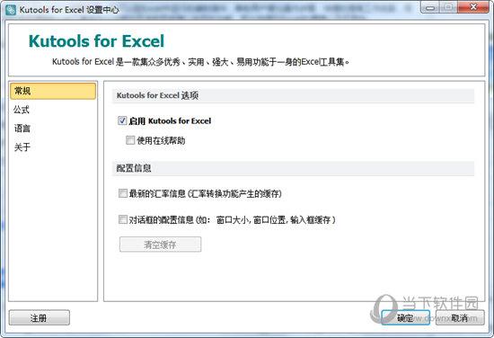 kutools for excel中文破解版