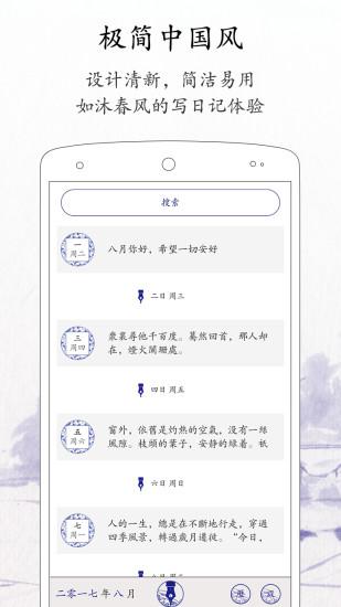 每日记 V1.7.8 安卓版截图1