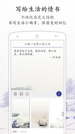 每日记 V1.7.8 安卓版截图2