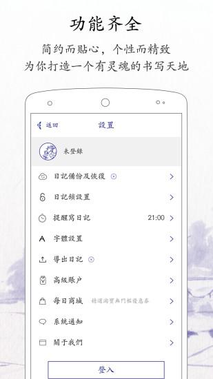 每日记 V1.7.8 安卓版截图3