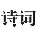 古诗词典 V2.8.11 安卓纯净版
