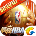 最强NBA V1.17.281.167 iPhone版