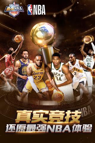 最强NBA V1.17.281 安卓版截图1