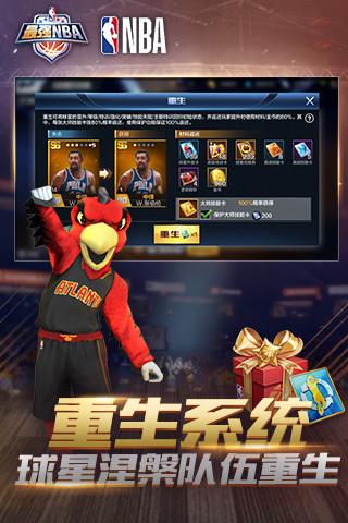最强NBA V1.17.281 安卓版截图5