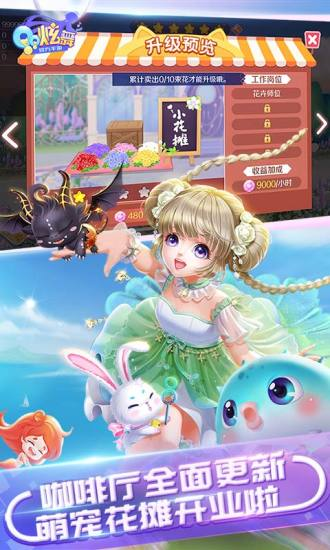 QQ炫舞手游 V2.5.2 安卓版截图3