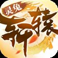 腾讯轩辕传奇 V1.0.699.10 安卓最新版