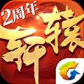 腾讯轩辕传奇 V1.0.885.8 iOS版