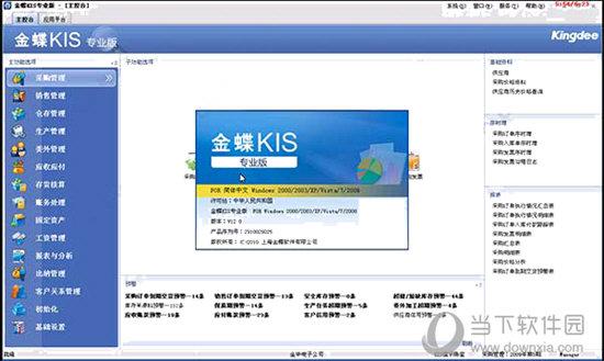 金蝶KIS专业版15.0破解版