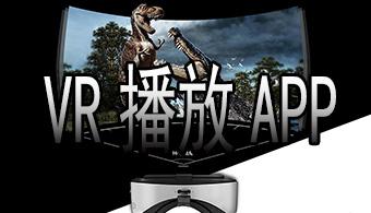 手机VR播放器