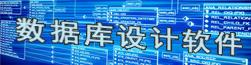 数据库设计软件
