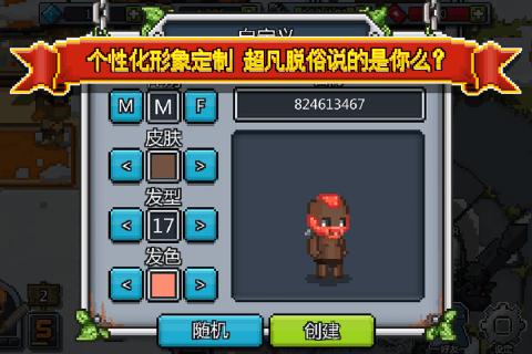 勇者大乱斗 V1.1.0 安卓版截图4