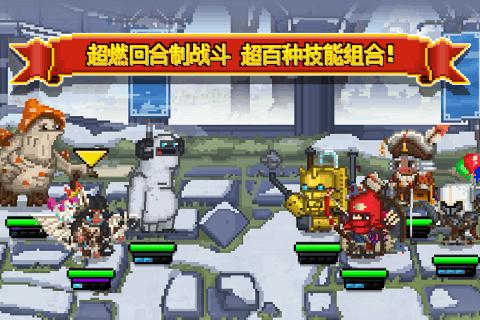 勇者大乱斗 V1.1.0 安卓版截图5