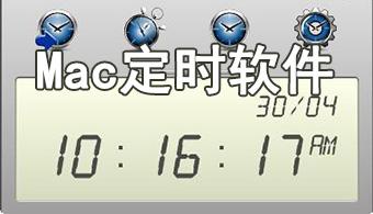 Mac定时软件
