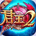 君王2满V版 V10.0.0 安卓版