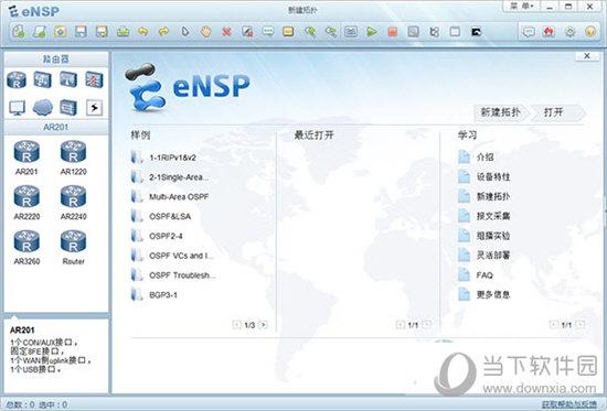 ensp模拟器中文版