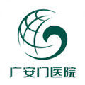 广安门医院 V3.3.2 安卓版