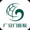 广安门医院 V3.3.3 苹果版