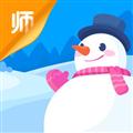 雪地教师版 V2.8.0 苹果版