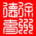 徐州德育平台电脑端 V00.00.0329 官方最新版