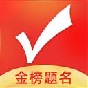优志愿 V6.9.6 免费PC版