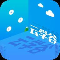 云学谷 V2.0.5 安卓版