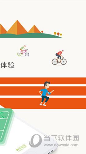 宥马运动 V2.3.4 安卓免费版截图2