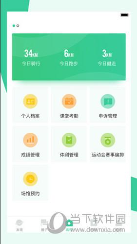 宥马运动 V2.3.4 安卓免费版截图5