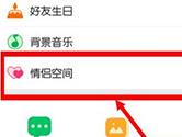手机QQ情侣关系怎么解除 单方面解绑情侣身份方法
