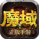 魔域手游 V7.5.1 安卓版