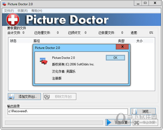 Picture Doctor汉化版
