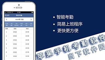 苹果手机考勤软件