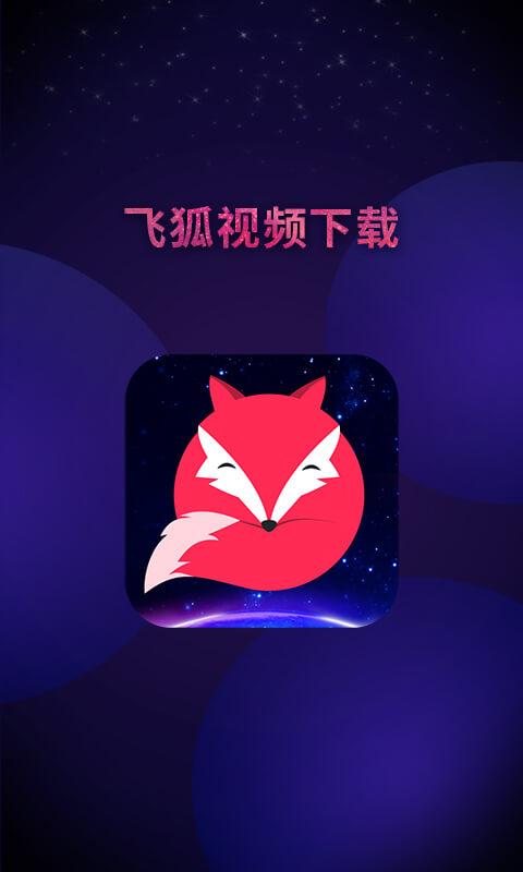 飞狐视频下载 V2.0.0.190610 安卓版截图1
