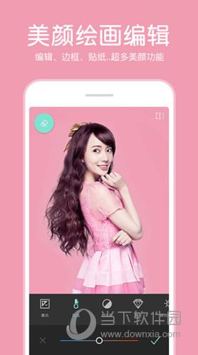 指尖P图照片编辑app