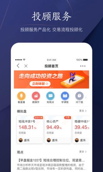 华宝智投 V3.8.2 安卓版截图2