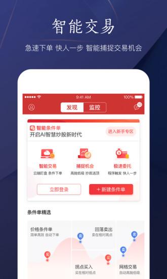 华宝智投 V3.8.2 安卓版截图3