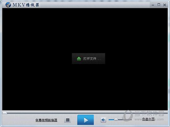 MKV播放器电脑版