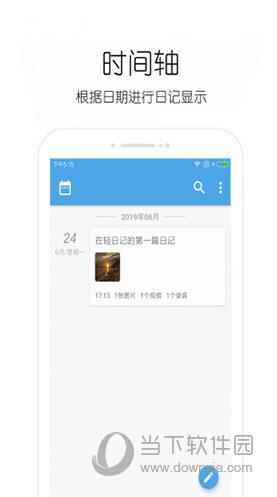 轻日记 V2.24 安卓版截图1