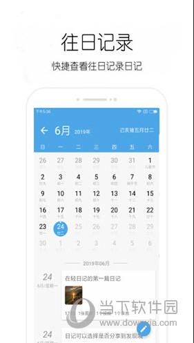 轻日记 V2.24 安卓版截图4