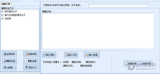 石青微信工具箱