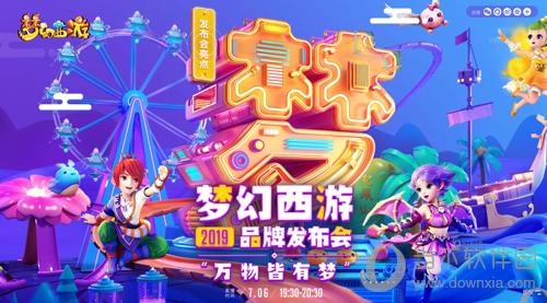 梦幻西游品牌发布会宣传图1
