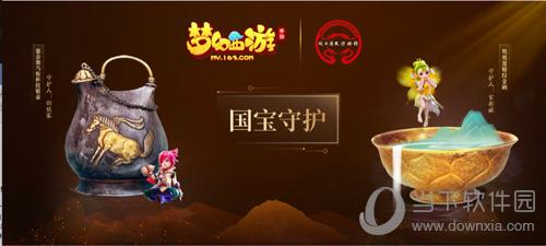 梦幻西游品牌发布会宣传图2