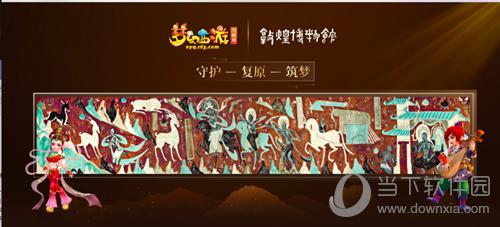 梦幻西游品牌发布会宣传图3