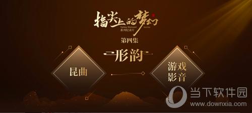 梦幻西游品牌发布会宣传图4