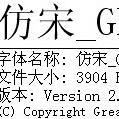 仿宋gb2312字体win7版 免费版