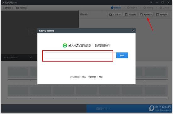 输入想要录制的视频地址