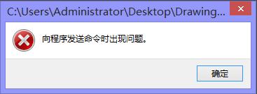 向程序发送命令时出现错误