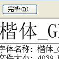 楷体gb2312字体安装包 免费版