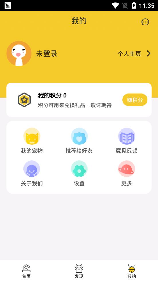 麻花宠物 V1.0.0 安卓版截图1