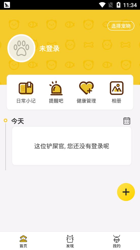 麻花宠物 V1.0.0 安卓版截图3