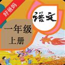 人教小学语文一年级上册点读软件 V3.9.9 PC版